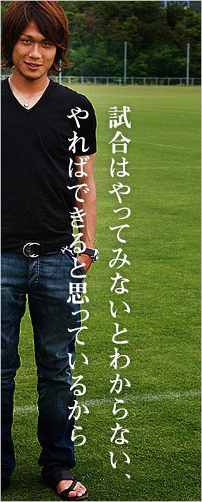 Vol.04 西河 翔吾