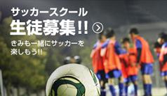 徳島ヴォルティスサッカースクール(徳島校)