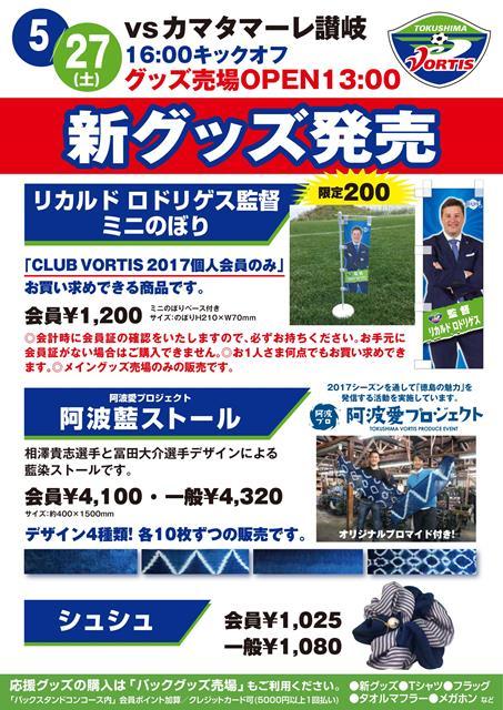 サッカー 日本 代表 ユニフォーム 2017 アウェイ