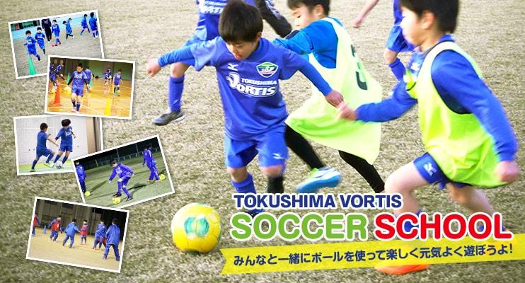 徳島ヴォルティス,サッカースクール