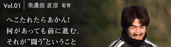 Vol.01 監督 美濃部直彦