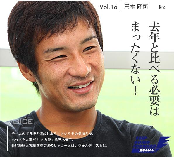 Vol.16 三木 隆司|徳島ヴォルティス オフィシャルサイト